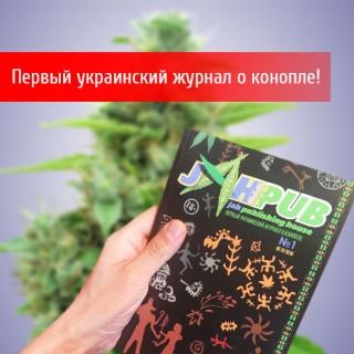 Семена Конопли  Журнал JahPub №1