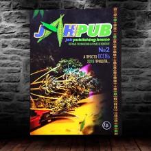 Журнал JahPub №2
