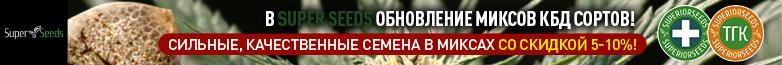 В Super Seeds обновление миксов КБД сортов!