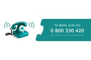 Звони бесплатно