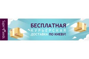 Курьер по Киеву бесплатно