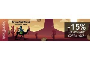 Невероятные скидки от Green Silk Road