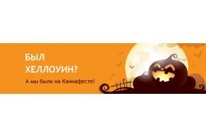 Супер Хэллоуин