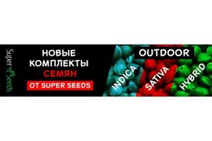 Новые миксы Super Seeds!