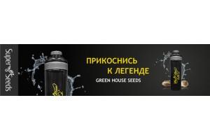 Подарки от Green House Seeds