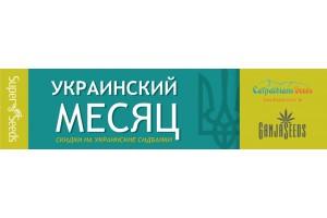 Украинский месяц